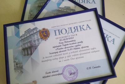 П'ятеро археологів РАС отримали подяки від обласної влади
