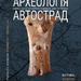 Запрошуємо на виставку «Археологія автострад»