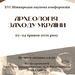 XVI наукова конференція «Археологія Заходу України»