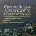 Вийшов друком збірник «Європейська археологія І тисячоліття н. е.»