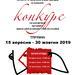 Конкурс на концепцію логотипу львівської археологічної експедиції